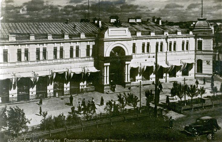 Предвоенный Хабаровск - История и современность