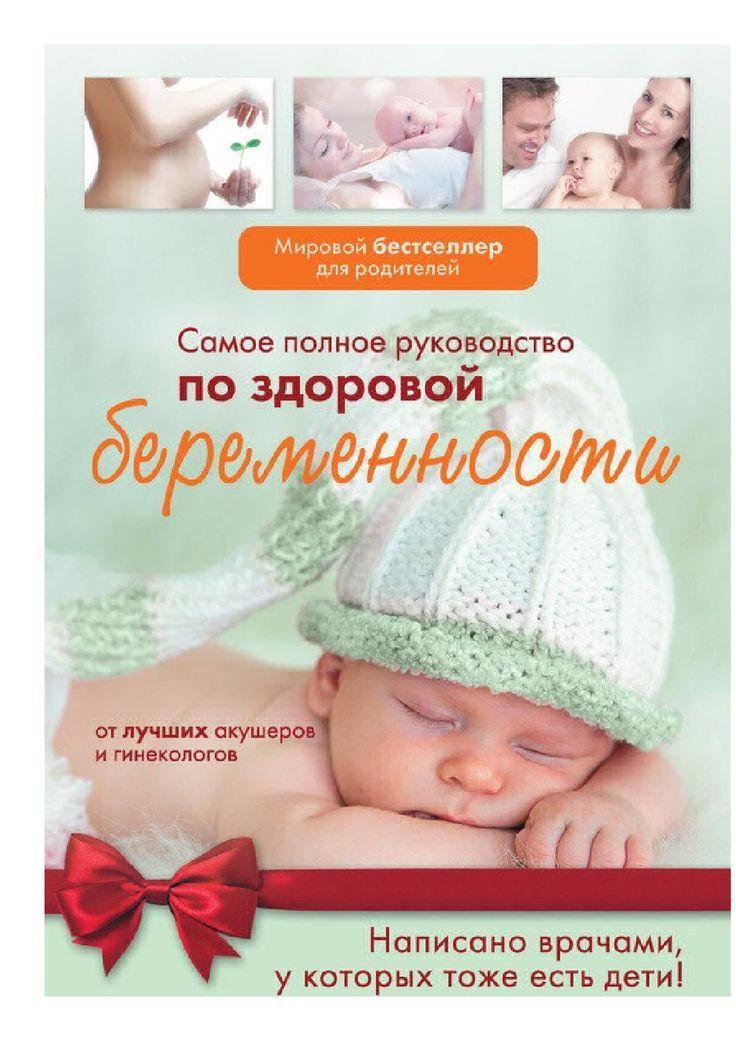Самое полное руководство по здоровой беременности от лучших акушеров и гинекологов  The Mayo Clinic: Guide to a Healthy Pregnancy. Эта книга, написанная лучшими акушерами и гинекологами клиники Мэйо - достойный доверия и совершенно необходимый источник сведений для тех, кто собирается стать родителями или  стал ими