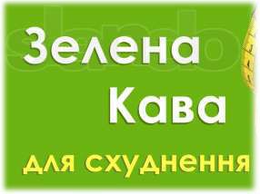 Зелена кава з імбиром для схуднення в Україні Зелена кава з імбиром. Відгук про новий засіб для схуднення