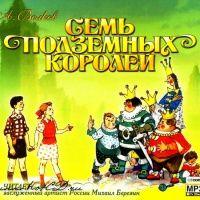Аудиокнига Семь подземных королей Александр Волков