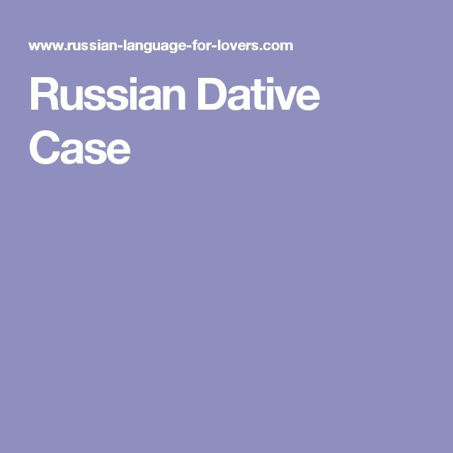 Russian Dative Case