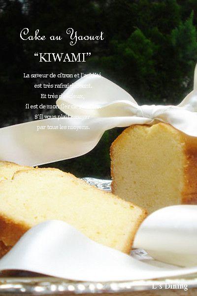 極~kiwami(笑)ヨーグルトパウンド
