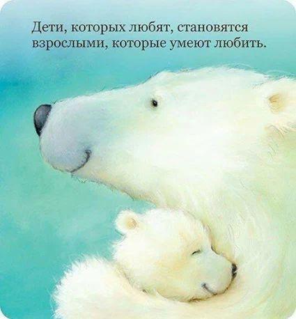 Дети всегда чувствуют вашу любовь...