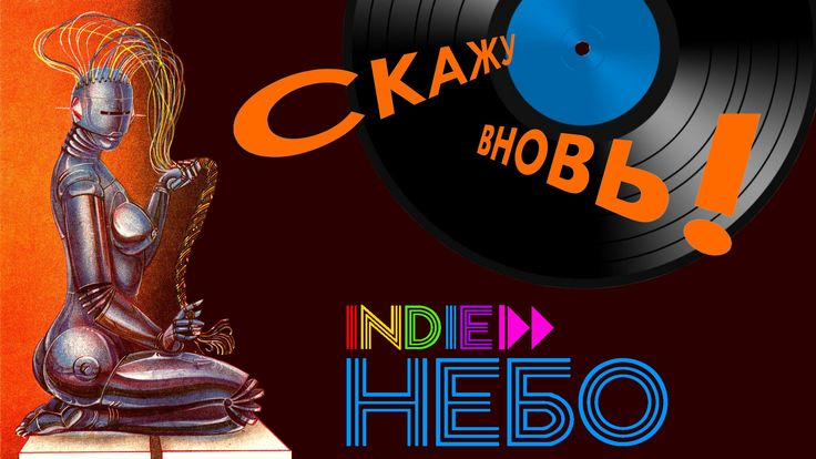 Indie NEBO (Disco) https://www.youtube.com/watch?v=W-oZXp8t4nc