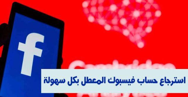 مدونه فركش استرجاع حساب الفيسبوك المعطل بعد التحديثات الجديدة Blog Blog Posts Post