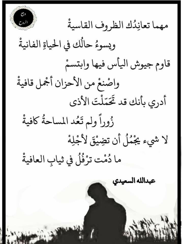 Pin By Semsem Batat On الشعر والأدب Funny Words Arabic Poetry Words