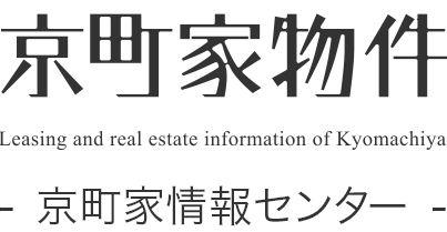 京町家物件|京町家情報センター