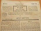 Hamagid Hebrew Newspaper - 1857 - Judaica - first hebrew newspaper! Rare! - 1857, First, Hamagid, Hebrew, judaica, Newspaper, Rare