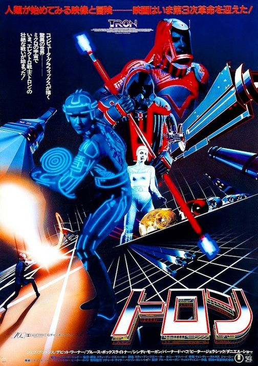 Japanese Tron poster