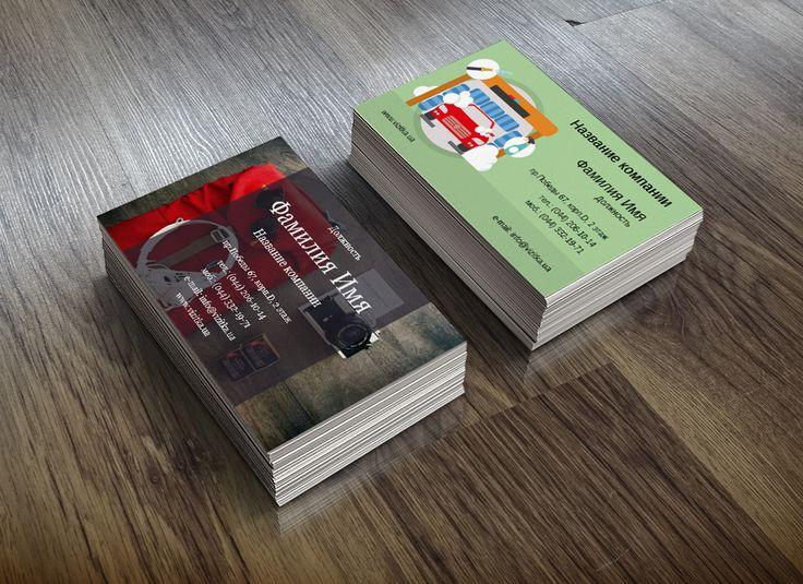 Для вас мы делаем каждый день новые бесплатные шаблоны визиток на любой вкус! http://www.vizitka.ua/katalog-dizainov/4879.htm http://www.vizitka.ua/katalog-dizainov/4799.htm