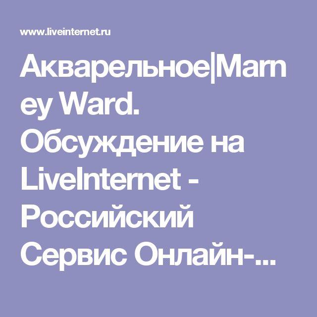 Акварельное|Marney Ward. Обсуждение на LiveInternet - Российский Сервис Онлайн-Дневников