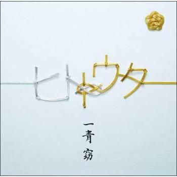 ヒトトウタ (ALBUM+DVD) (初回限定盤)(日本版)