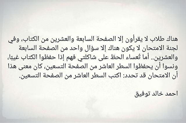 قصة حياتي Quotes Arabic Quotes Sayings