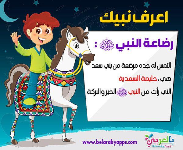 بطاقات اعرف نبيك للاطفال السيرة النبوية للأطفال بالصور بالعربي نتعلم Muslim Kids Activities Arabic Alphabet For Kids Alphabet For Kids