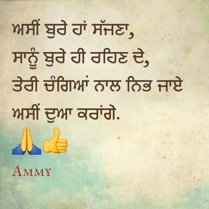 44 Best Sad But True..Punjabi Qts Images On Pinterest