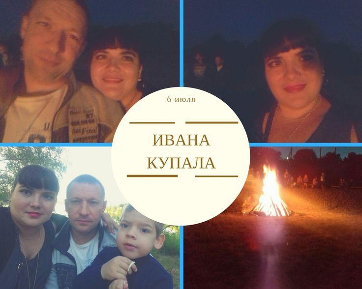 Погуляли)) . #yuliyakorsakova #иванакупала #огонь #лето #семья #веселье
