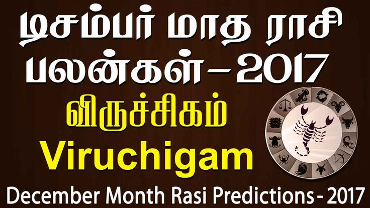 Viruchigam Rasi (Scorpio) December Month Predictions 2017– Rasi Palangal Viruchigam Rasi December Palangal, Viruchigam Rasi December Palan, December Month Predictions, December Month Astrology, December Scorpio Predictions, December Scorpio Rasi Palan, Scorpio monthly Astrology Predictions