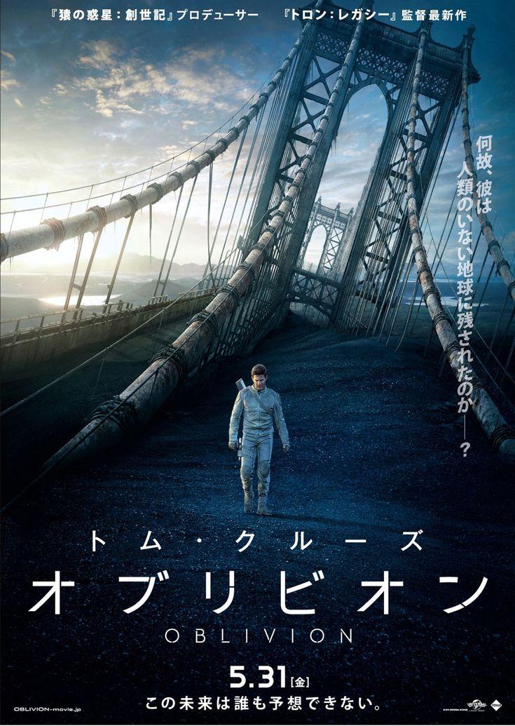オブリビオン (2013.6.6)