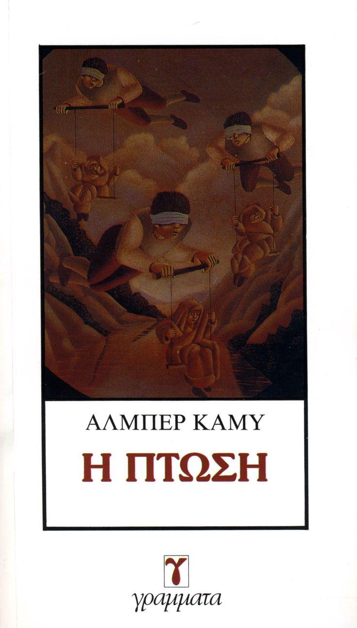 """Αλμπέρ Καμύ - """"Η πτώση"""" (Γράμματα, 1987)"""