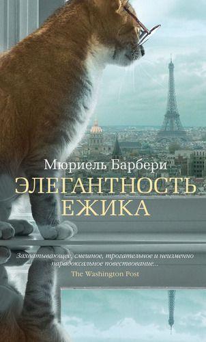 Барбери, Мюриель Элегантность ежика : роман