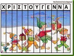 Φύλλα εργασίας και προτάσεις δραστηριοτήτων για τον Δεκέμβριο και τα Χριστούγεννα