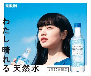 http://www.kirin.co.jp/products/softdrink/haremizu/