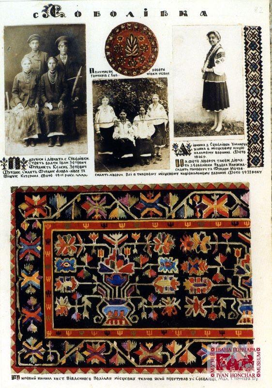 "Sobolivka vil.. ""Ukraine and Ukrainians"" album. Ivan Honchar Museum"