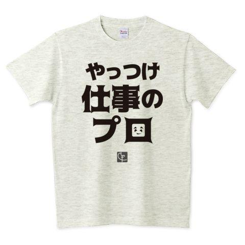 やっつけ仕事のプロ | デザインTシャツ通販 T-SHIRTS TRINITY(Tシャツトリニティ)