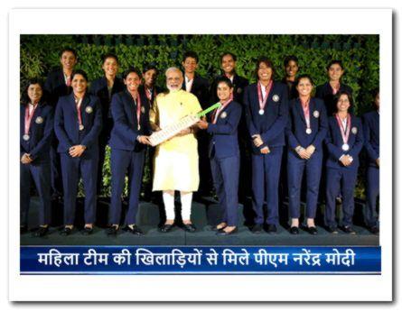 महिला टीम की खिलाड़ियों से मिले पीएम नरेंद्र मोदी ! http://pratinidhi.tv/Sports.aspx?Nid=9054