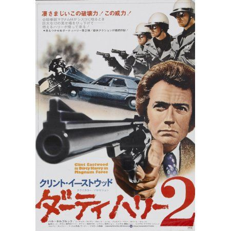 Magnum Force Canvas Art - (24 x 36)