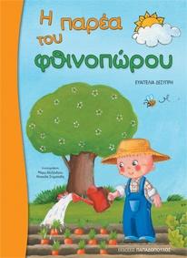 Η ΠΑΡΕΑ ΤΟΥ ΦΘΙΝΟΠΩΡΟΥ - Picturebooks : ΕΚΔΟΣΕΙΣ ΠΑΠΑΔΟΠΟΥΛΟΣ : παιδικά βιβλία