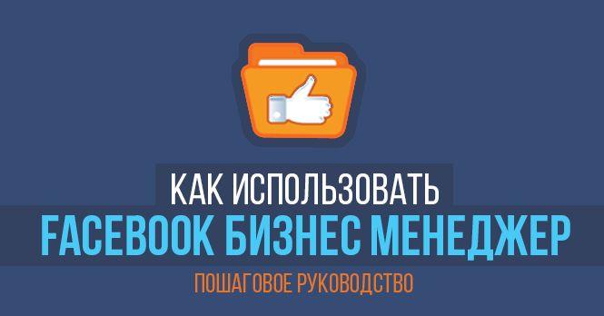 Хотите освоитьбизнес менеджер Фейсбук? https://artemmazur.ru/facebook/business-manager-facebook.html