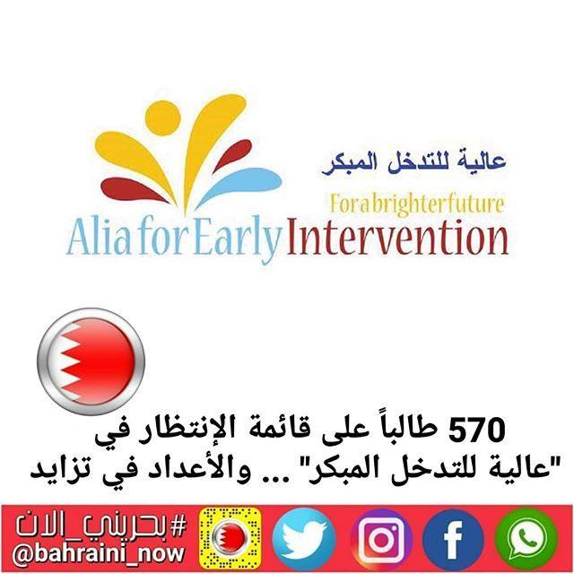 570 طالبا على قائمة الإنتظار في عالية للتدخل المبكر والأعداد في تزايد يحتفل مركز عالية للتدخل المبكر اليوم الخميس الموافق 20 يونيو بت Intervention Alia