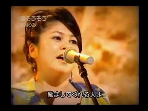 夏川りみ 涙そうそう - YouTube