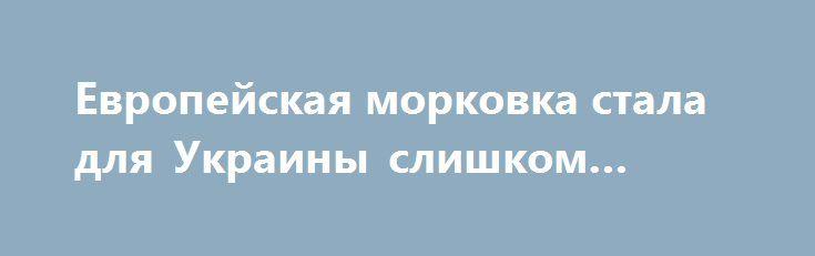 Европейская морковка стала для Украины слишком сладкой https://apral.ru/2017/07/13/evropejskaya-morkovka-stala-dlya-ukrainy-slishkom-sladkoj.html  Новости с Украины продолжают напоминать цитаты из анекдота, и чем дальше, тем более грустного. В ходе евроинтеграции «аграрная сверхдержава» дошла до того, что закупает ряд базовых продуктов в ЕС за неимением собственных. Речь идет, в частности, о моркови. Но о ней стоит поговорить и в другом контексте – контексте приманки перед носом осла…