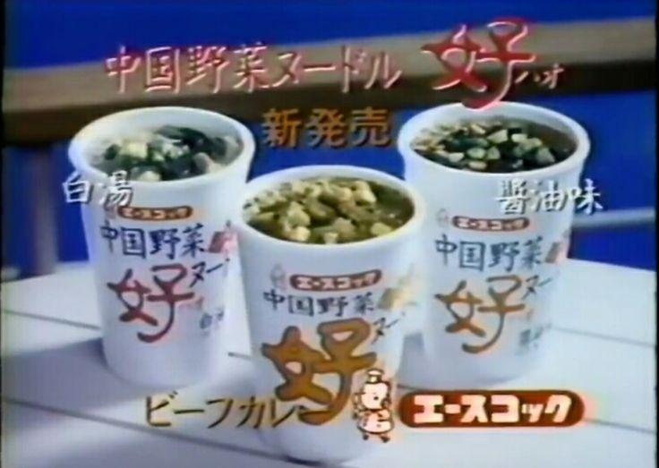 エースコック  中国野菜ヌードル 好(ハオ)  1986    3分たったらハオになる 4分たったら好きになる ♪好き好きハオハオ~