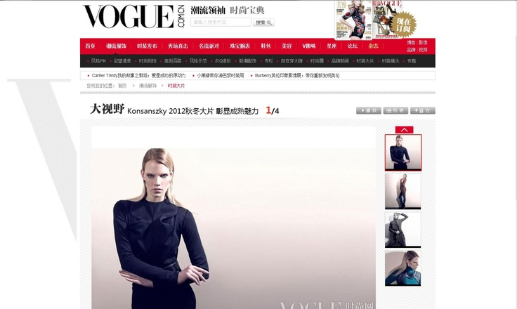 China vogue /online