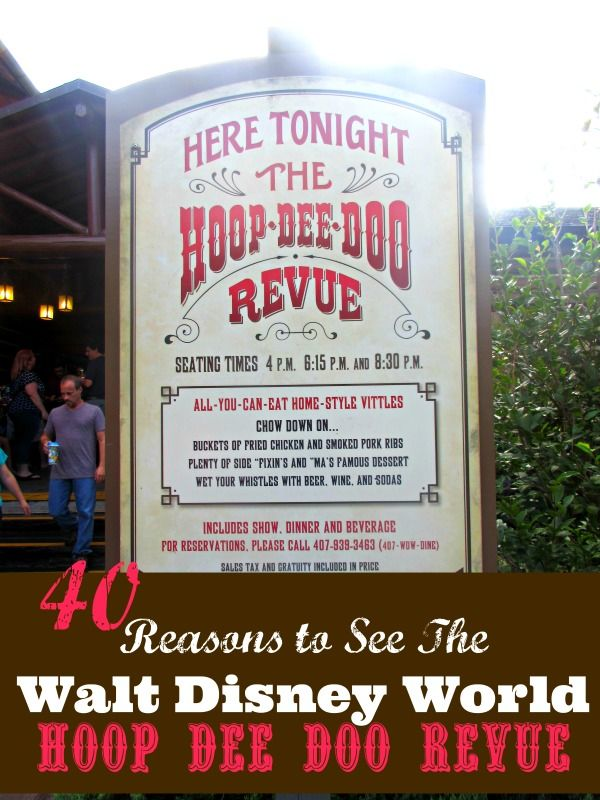 40 Reasons to See the Walt Disney World Hoop Dee Doo Revue - Saving Said Simply