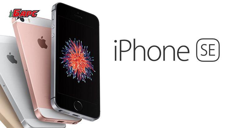 ❗Apple iPhone SE 32Gb - 19.000р❗ Аппараты Ростест с официальной гарантией от Apple 1 год в РФ. Цвета Space Gray и Silver. 🔥Количество ограничено, успей купить по выгодной цене !!!🔥  Салон-магазин iБарс (Айбарс) - г.Казань, ул.Даурская, д.12А, оф.9  Tel: +7(843) 225-20-45 Http: www.ibars.ru Whats app: +79033052243 Instagram: @ibars116 Facebook: www.facebook.com/ibarskzn  #apple #ibars #айбарс #ibars116 #купитьайфон #инстаграм #followme #официальнаягарантия # #купитьiphone #iphone8 #айфон8…