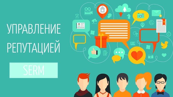Что такое SERM http://maxgmm.ru/blog/item/72-chto-takoe-serm.html  Search Engine Reputation Managemen или сокращенно SERM – грандиозная индустрия услуг, направленная на улучшение имиджа компании и управление репутацией. Объективно, преуспеть в е-коммерции и не заработать при этом негативный опыт невозможно. Всегда найдутся недовольные покупатели, злопыхатели изавистливые конкуренты.Негативные отзывыв разумных количествахдаже полезны. Тем не менее бывают ситуации, когда без помощи опытных…