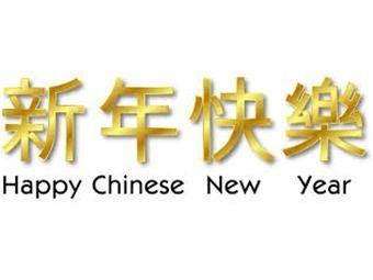 Cómo afecta en tu vida el Año Nuevo Chino? Mario Vanucci te dice.  Oir | 20