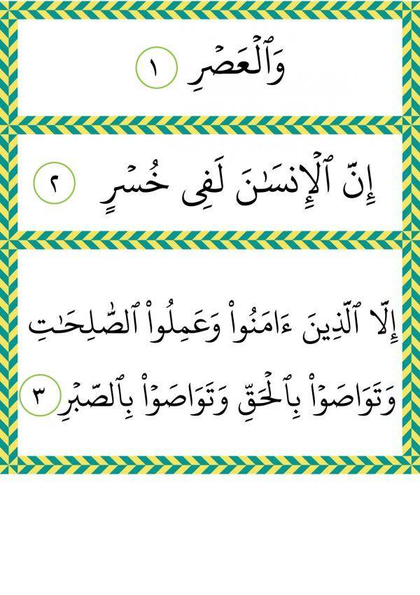 تفسير وتحفيظ سورة العصر للأطفال رياض الجنة Learn Quran Islamic Kids Activities Islam For Kids