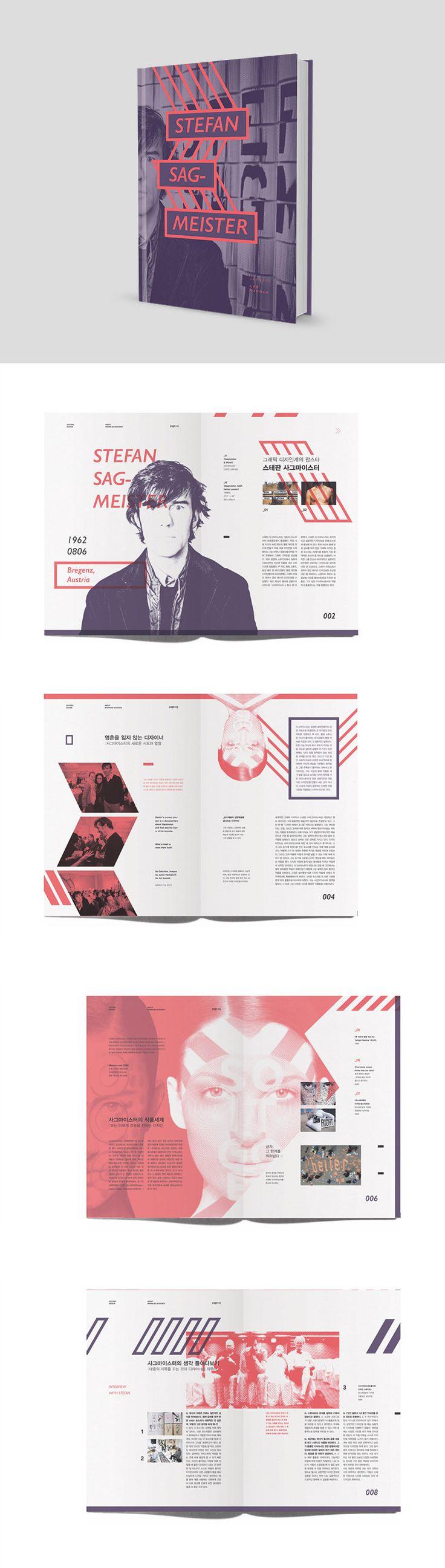 스테판 사그마이스터 편집물 디자인 - 그래픽 디자인, 브랜딩/편집