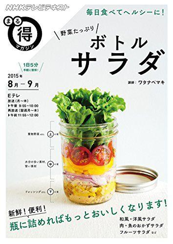 毎日食べてヘルシーに! 野菜たっぷりボトルサラダ (NHKまる得マガジン)