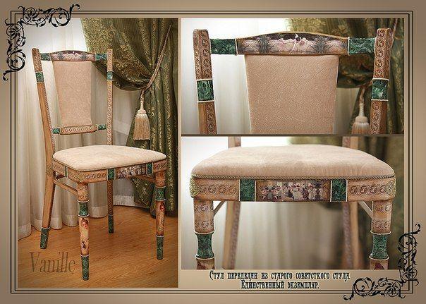 Декупаж стула от Натальи Родиной Источник                               Еще по теме:  Как обновить старый стул? 30 примеров   Переделка деревянного стула   Ностальгический стул из старых аудиокасс…