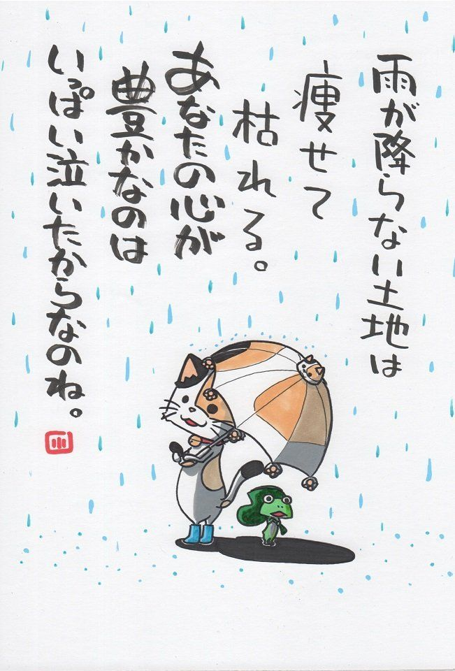 """ヤポンスキーこばやし画伯さんのツイート: """"すごい。 帰って洗濯物を取り込んだ瞬間から大雨ですね。 道草して飲みに行かなくてよかった……"""