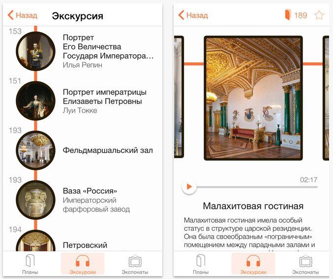 Музей Эрмитаж (hermitagemuseum.org) выпустил свое второе мобильное приложение. «Аудиогид по Эрмитажу» позволит вам знакомиться с шедеврами искусства и дворцовыми интерьерами, прослушивая информацию об экспонатах и истории музея на своем смартфоне. Оно также подскажет где в музее находятся WI-FI точки, банкоматы и кафе.