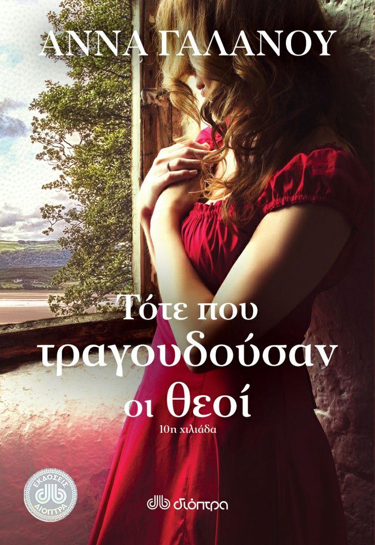 Στο τέταρτο βιβλίο της Άννας Γαλανού, μια γυναίκα αναγεννιέται στη φλόγα της απόλυτης αγάπης, ανακαλύπτοντας ένα συγκλονιστικό μυστικό. http://www.dioptra.gr/Vivlio/345/712/Tote-pou-tragoudousan-oi-theoi/