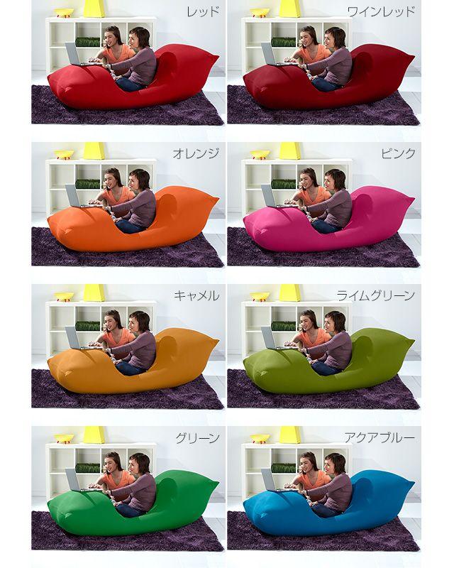 Yogibo Maxカラーバリエーション ヨギボー カラーバリエーション ソファ