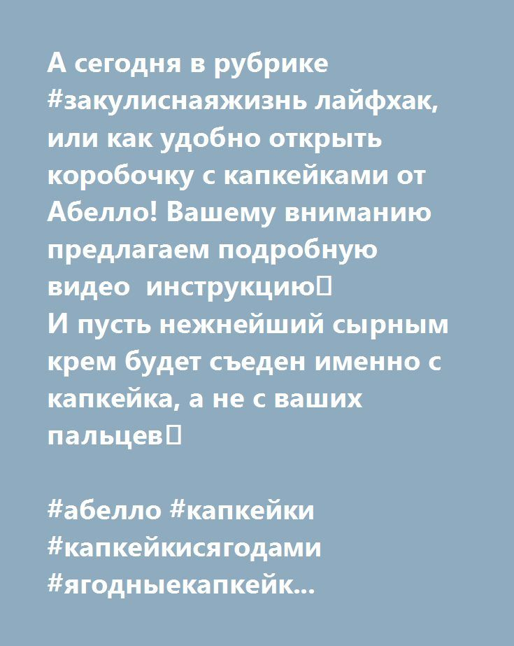 https://abello.ru/  А сегодня в рубрике #закулиснаяжизнь лайфхак, или как удобно открыть коробочку с капкейками от Абелло! Вашему вниманию предлагаем подробную видео инструкцию😉  И пусть нежнейший сырным крем будет съеден именно с капкейка, а не с ваших пальцев😆  #абелло #капкейки #капкейкисягодами #ягодныекапкейки #подароквсеслучаижизни #лайфхак #капкейкинаденьрождения #капкейкинапраздник #капкейкинадетскийпраздник
